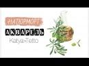Акварель | Оливковое масло (Watercolor | Olive Oil)