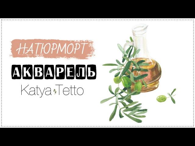 Акварель   Оливковое масло (Watercolor   Olive Oil)