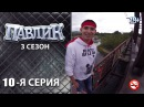 Павлик Наркоман - 3 сезон 10 серия