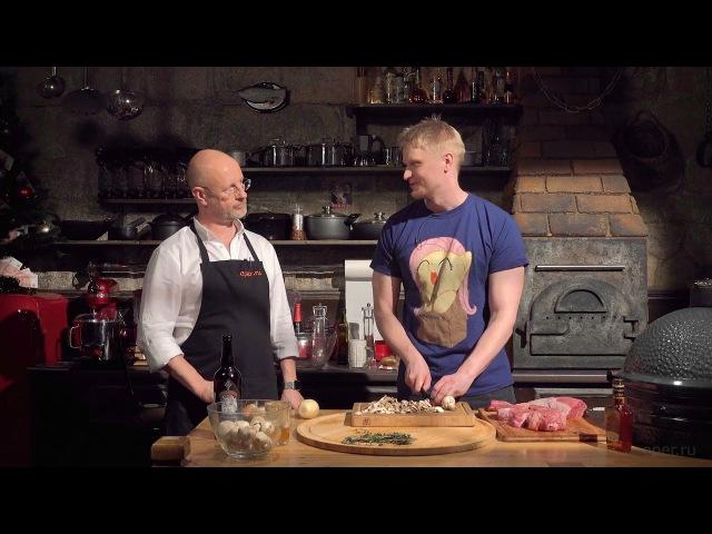Big Green Egg: В гостях Славный Друже и стейки с фуа-гра