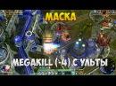 Prime World - Megakil (-4) Маски с ульты [Маска/Безликий]