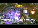 Prime World - Megakill (-4) Барда с ульты [Бард/Муза]