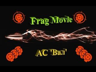 Mini frag movie (АС ВАЛ)