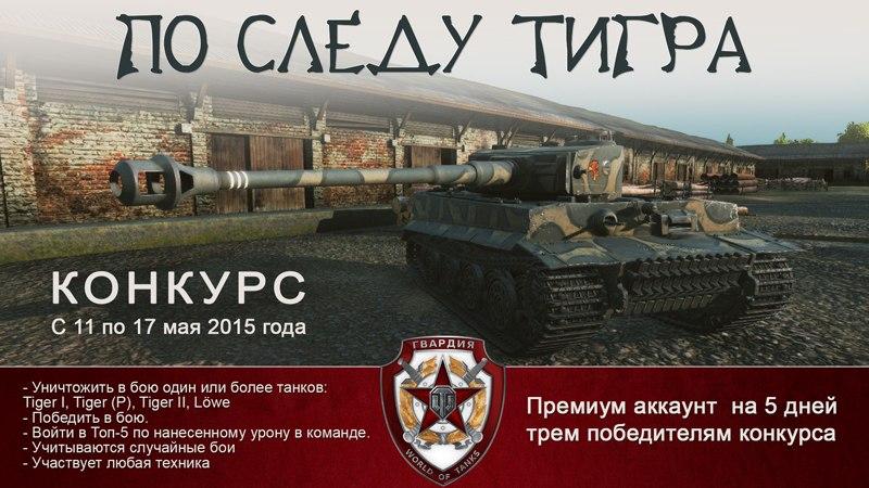 Конкурс «По следу Тигра» - Гвардия World of Tanks