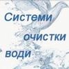 ЗІКО/очистка води/водопідготовка /водоочистка