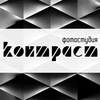 Фотостудия   КОНТРАСТ  в  Самаре
