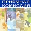 Приемная комиссия ЗКФКиЗ