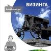 Визинга.Komi-nao.ru