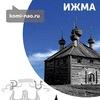Ижма.Komi-nao.ru