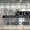 ШКОЛА МОДЕЛЬНОГО БИЗНЕСА PODIUM STUDIO- Москва