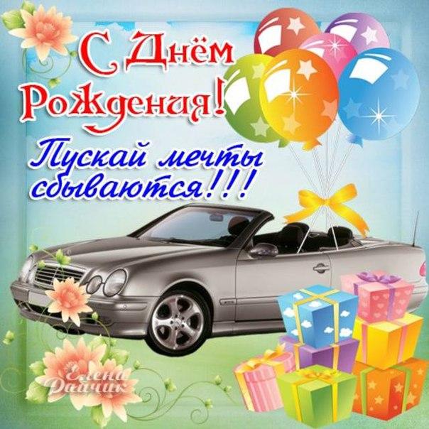 See to - открытки с машинами на день ...: see2me.ru/otkrytki-s-mashinami-na-den-rojdeniya.html