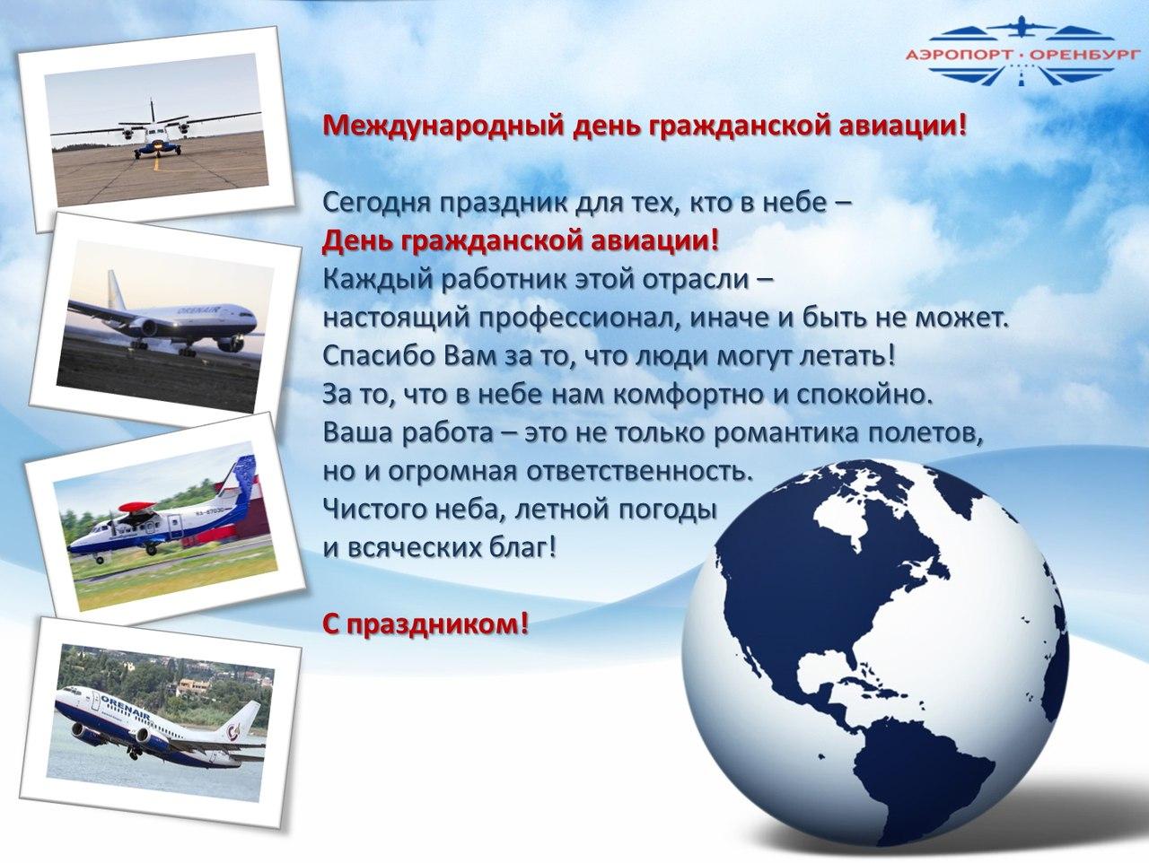 День гражданской авиации россии 2017 поздравления с