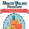 МногоМама Нахабино - центр помощи многодетным се