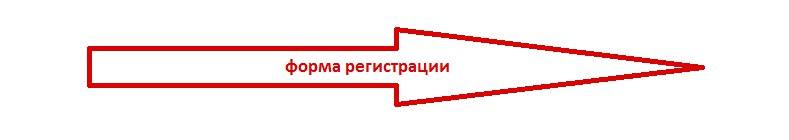 форма регистрации справа