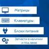 Запчасти для ноутбуков Headway-shop в Костроме