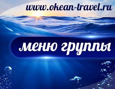 Зеленоград, Бюро путешествий