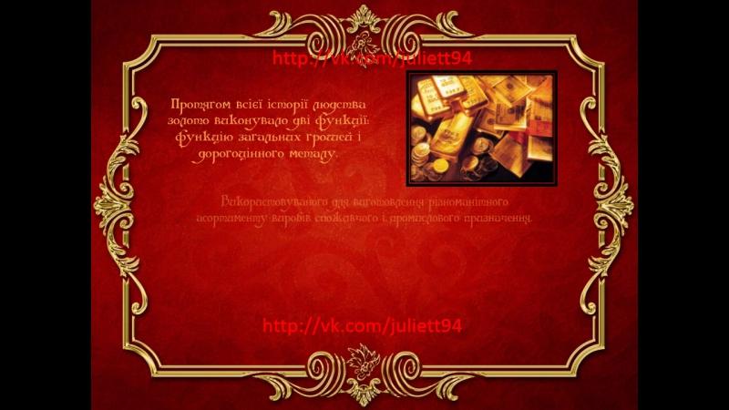 ФІНАНСОВІ ПОСЛУГИ НА РИНКУ ДОРОГОЦІННИХ МЕТАЛІВ
