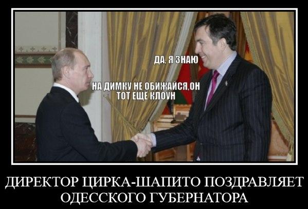 Назначение Саакашвили губернатором Одесской области не испортит отношения между Киевом и Тбилиси, - МИД Грузии - Цензор.НЕТ 3161