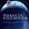 Космос. Новости космоса. Ежедневное пополнение.