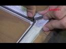 МОСКИТОВ НЕТ Видеоинструкция по сборке москитной сетки