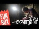 FUNBOX STORY   СКРИПТОНИТ