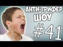 АНТИ-ГРИФЕР ШОУ #41 | МАЛОЛЕТНИЙ ИЗВРАЩЕНЕЦ НАСИЛУЕТ КАКТУС, ОРЁТ НА МАМУ