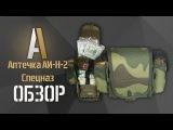 Обзор Аптечки индивидуальные АИ-Н-1 и АИ-Н-2 Спецназ