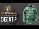 [ОБЗОР] Мембранная куртка Панцирь от Garsing