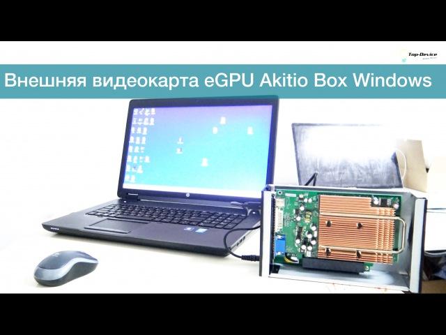 Подключение и настройка внешней видеокарты eGPU Akitio Box Windows DIYeGPU Nvidia 6600