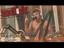 Бригадный подряд - Гитары. Живые на НАШЕм радио 01.07.2013 4/4