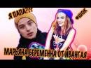 Самые смешные Моменты1 - C Eeoneguy / С Ивангаем и Maryana RO / Марьяна РО и Саша Кет