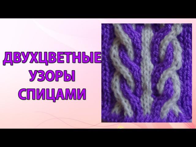 Двухцветные узоры спицами. Вязание двухцветной косы.