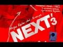 NEXT/Некст-3 сезон. 12 Серия.