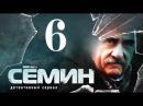 Семин 6 серия детектив криминал сериал