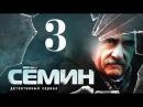 Семин 3 серия детектив криминал сериал
