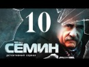 Семин 10 серия детектив криминал сериал