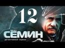 Семин 12 серия детектив криминал сериал