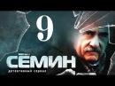 Семин 9 серия детектив криминал сериал