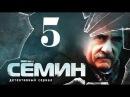 Семин 5 серия детектив криминал сериал