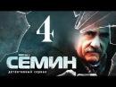 Семин 4 серия детектив криминал сериал