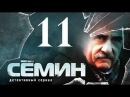 Семин 11 серия детектив криминал сериал