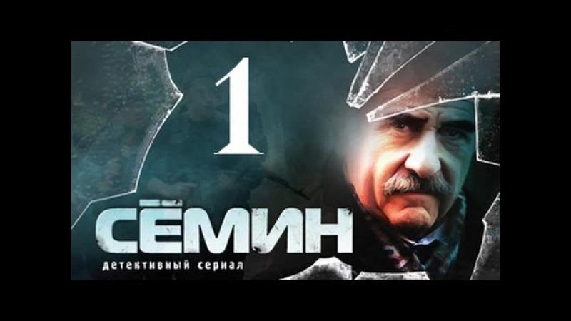 Семин 1 серия - детектив криминал сериал