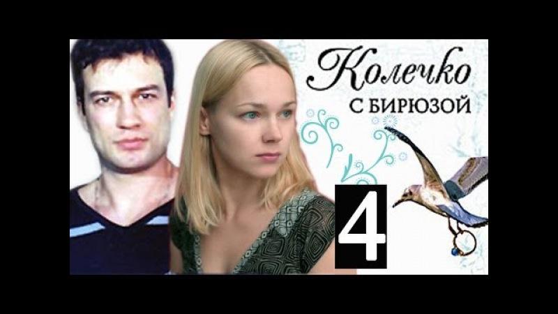 Колечко с бирюзой (4 серия) фильм мелодрама