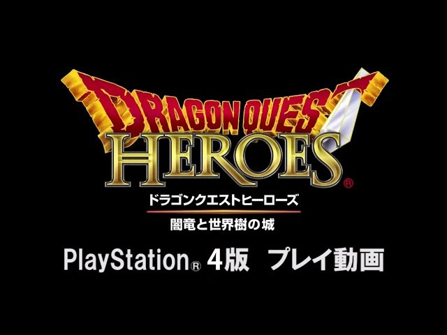 PS4版『ドラゴンクエストヒーローズ 闇竜と世界樹の城』プレイ動画