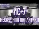 ИС-7 - НЕСКУЧНАЯ АНАЛИТИКА spn. by heavymetal.toys Железный Капут DRZJ Edition
