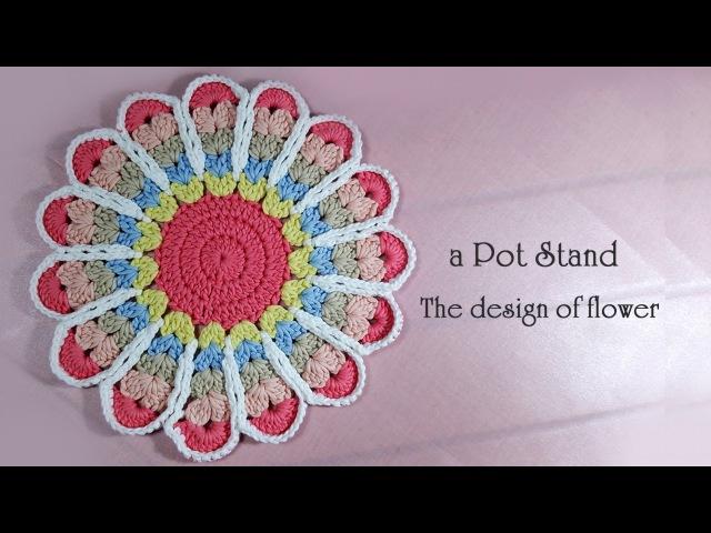 かぎ針編み お花モチーフの編み方 / How To Crochet * The design of a Flowers Motif * Pot Holder / Pot Stand