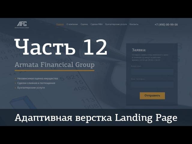 Адаптивная верстка Landing Page. Джедай верстки 5. Часть 12. Секция Отзывы. Карусель