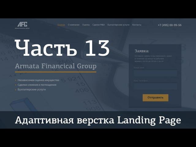 Адаптивная верстка Landing Page. Джедай верстки 5. Часть 13. Секция Мы - профессионалы