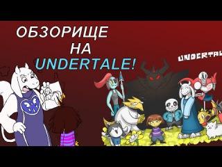 Неадекватная реакция на UnderTale! 18