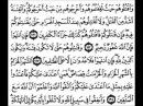 سورة البقرة كاملة بصوت عبدالرحمن السديس ا15